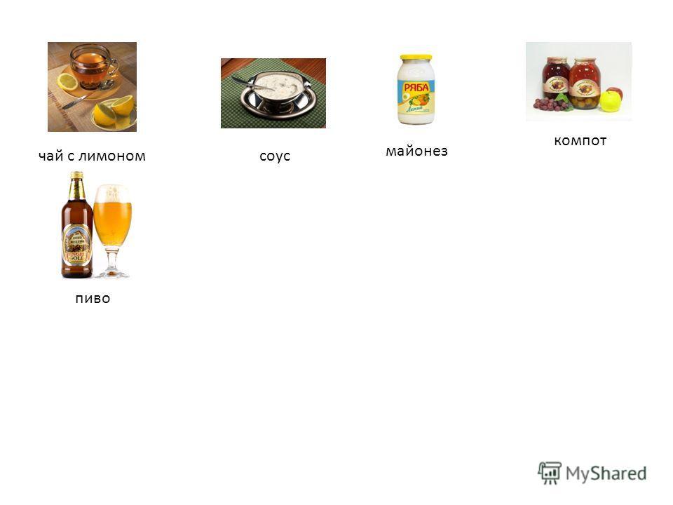 чай с лимоном компот майонез соус пиво