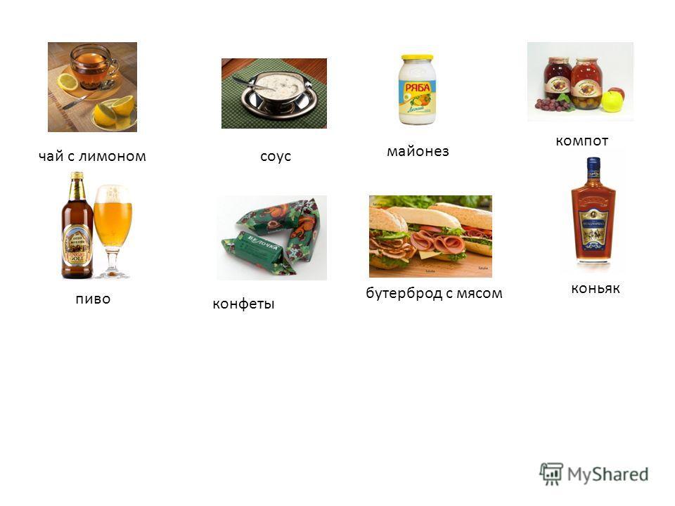 чай с лимоном компот майонез соус пиво конфеты бутерброд с мясом коньяк