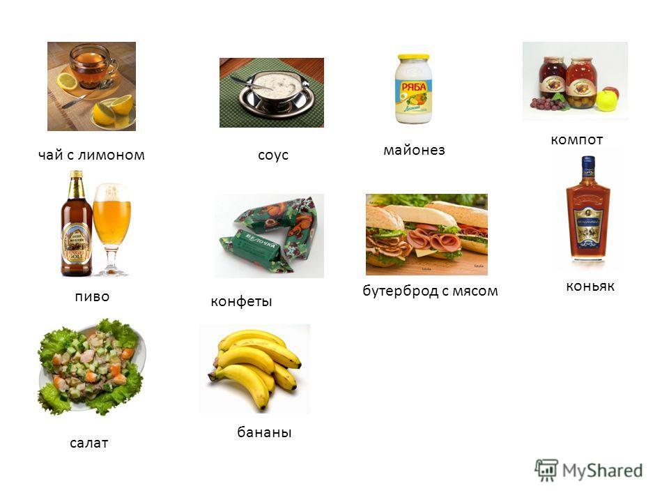 чай с лимоном компот майонез соус пиво конфеты бутерброд с мясом коньяк бананы салат