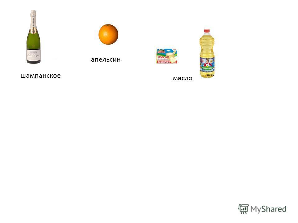 шампанское апельсин масло
