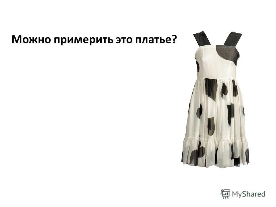 Можно примерить это платье?