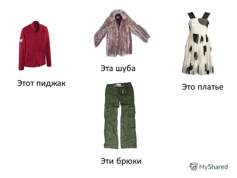 Этот пиджак Эта шуба Это платье Эти брюки