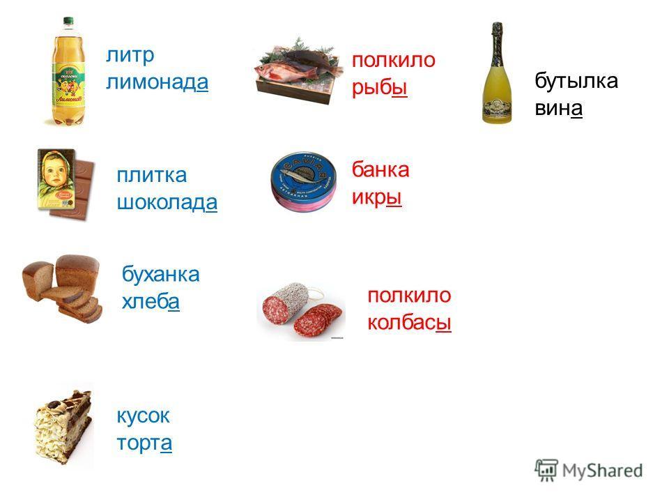 литр лимонада полкило колбасы банка икры плитка шоколада буханка хлеба кусок торта бутылка вина полкило рыбы