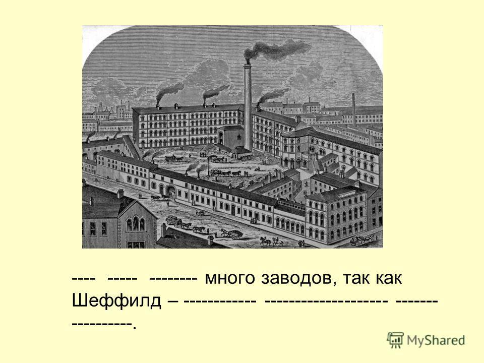 ---- ----- -------- много заводов, так как Шеффилд – ------------ -------------------- ------- ----------.