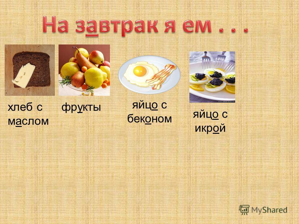 хлеб с маслом фрукты яйцо с беконом