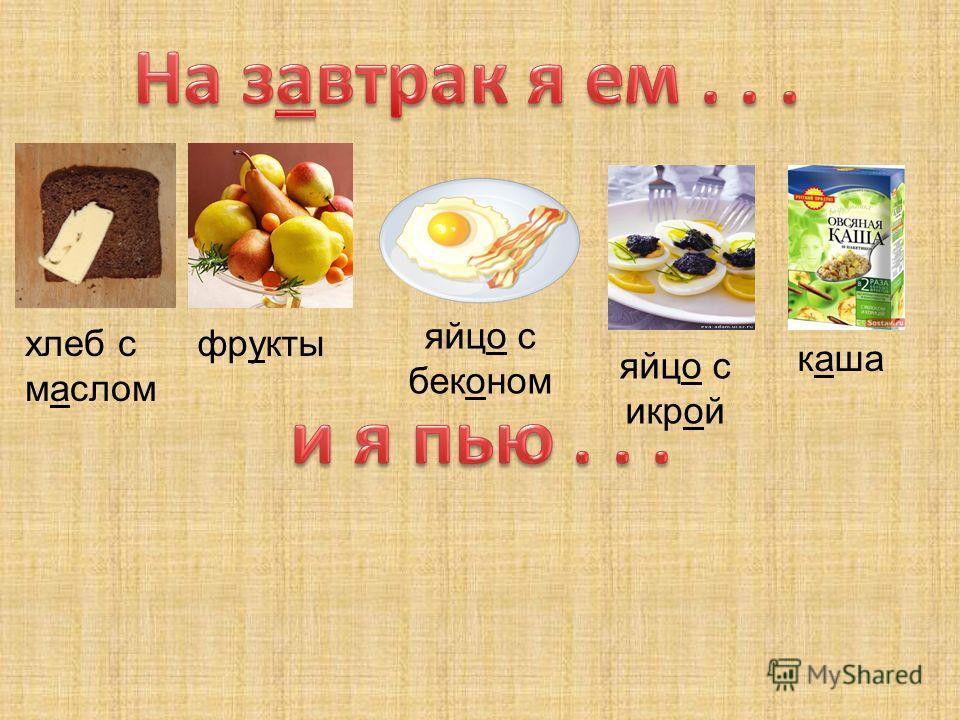 хлеб с маслом фрукты яйцо с беконом яйцо с икрой каша