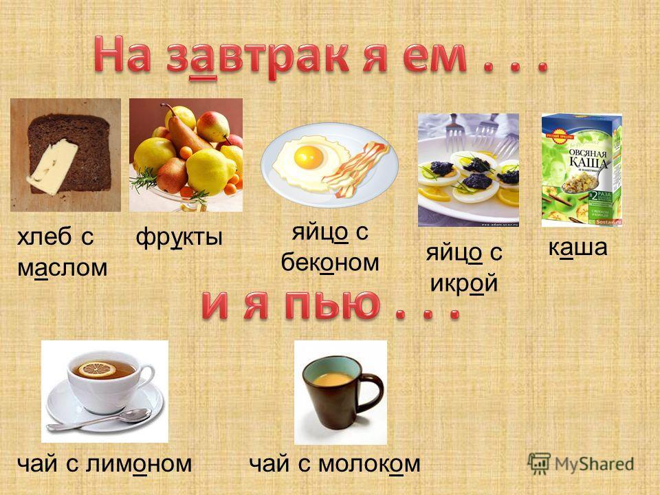 хлеб с маслом фрукты яйцо с беконом яйцо с икрой каша чай с лимоном