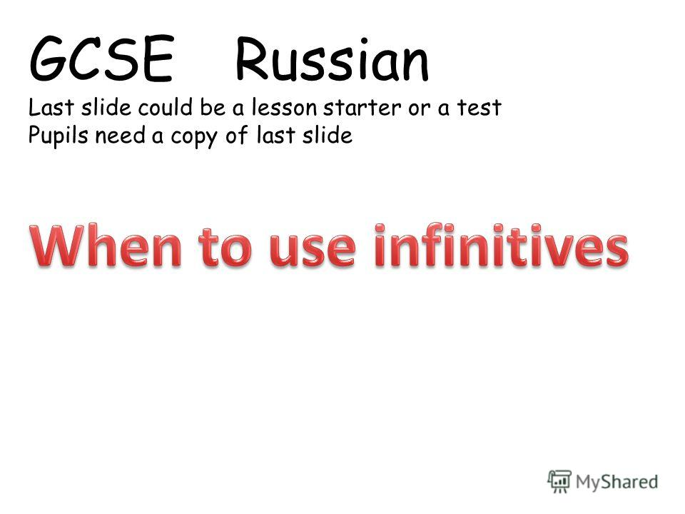 GCSERussian Last slide could be a lesson starter or a test Pupils need a copy of last slide