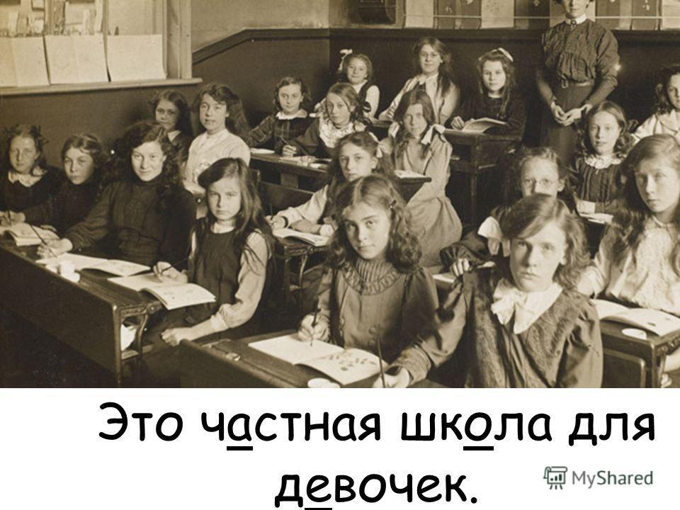 Это частная школа для девочек.