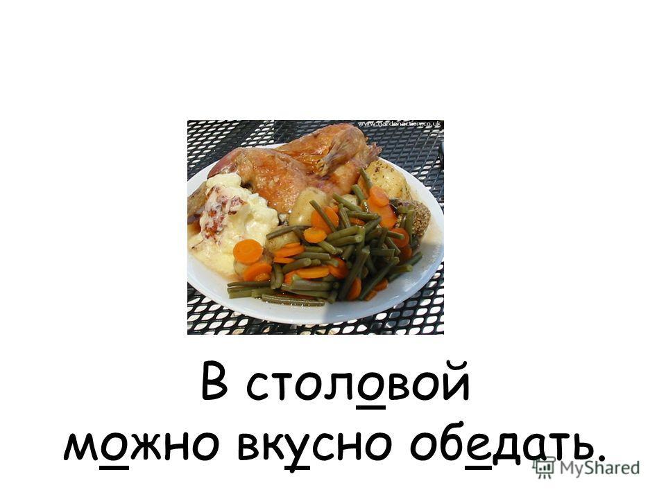 В столовой можно вкусно обедать.
