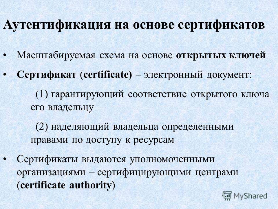 Аутентификация на основе сертификатов