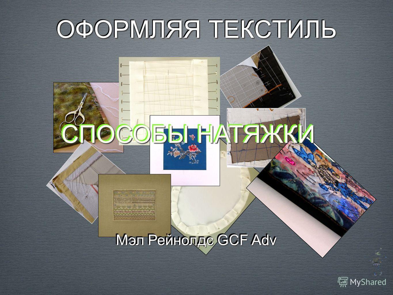 ОФОРМЛЯЯ ТЕКСТИЛЬ СПОСОБЫ НАТЯЖКИ Мэл Рейнолдс GCF Adv