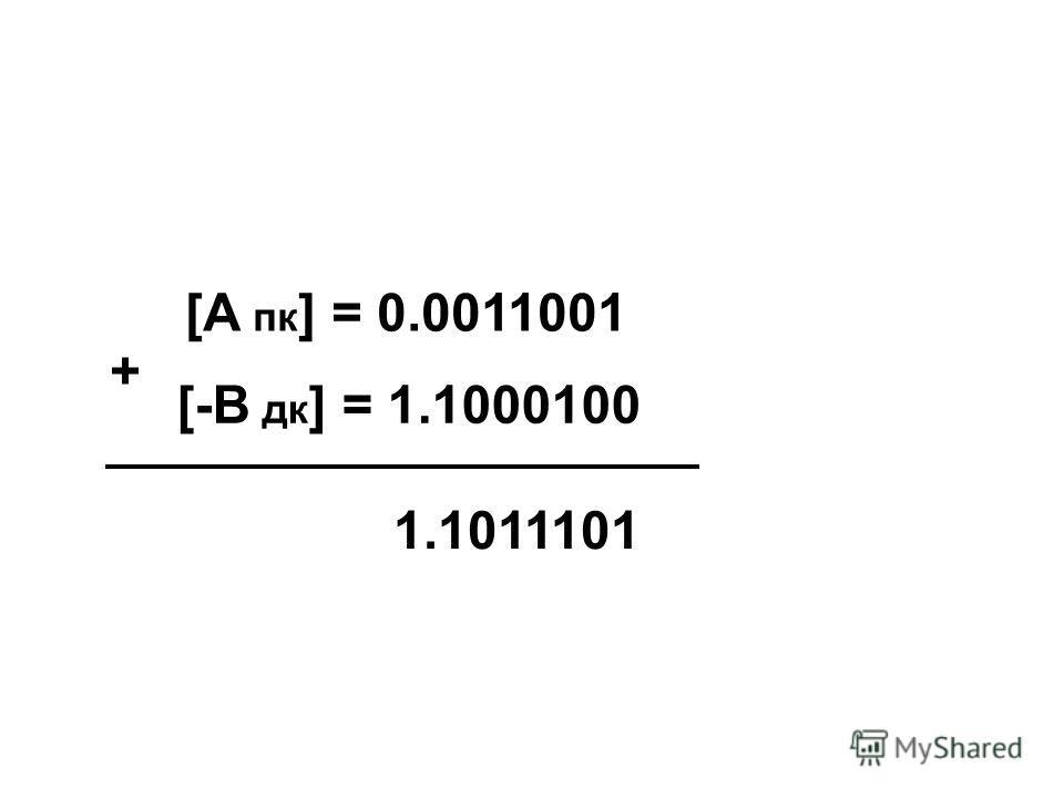 [А пк ] = 0.0011001 [-В дк ] = 1.1000100 + 1.1011101