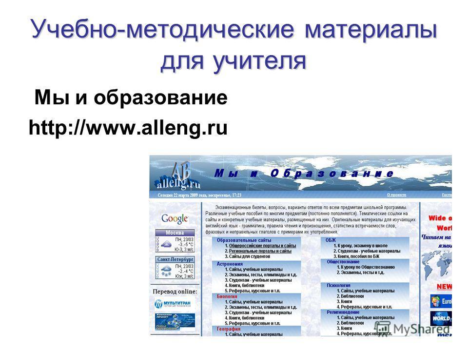Учебно-методические материалы для учителя Мы и образование http://www.alleng.ru