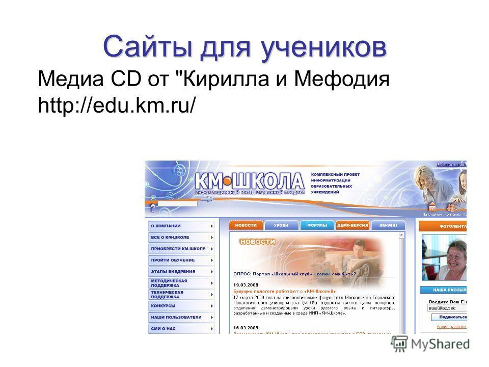 Сайты для учеников Медиа СD от Кирилла и Мефодия http://edu.km.ru/