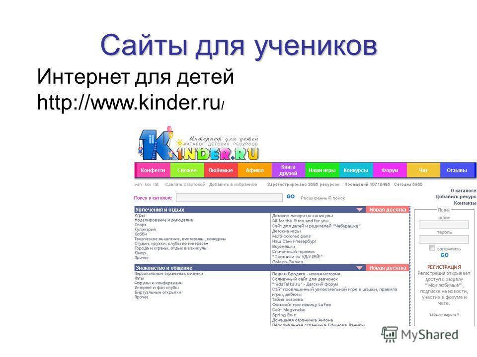 Сайты для учеников Интернет для детей http://www.kinder.ru /