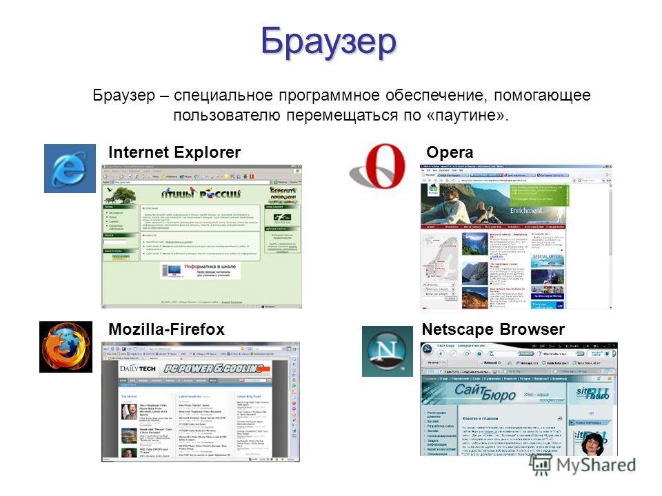 Браузер Internet ExplorerOpera Mozilla-Firefox Netscape Browser Браузер – специальное программное обеспечение, помогающее пользователю перемещаться по «паутине».