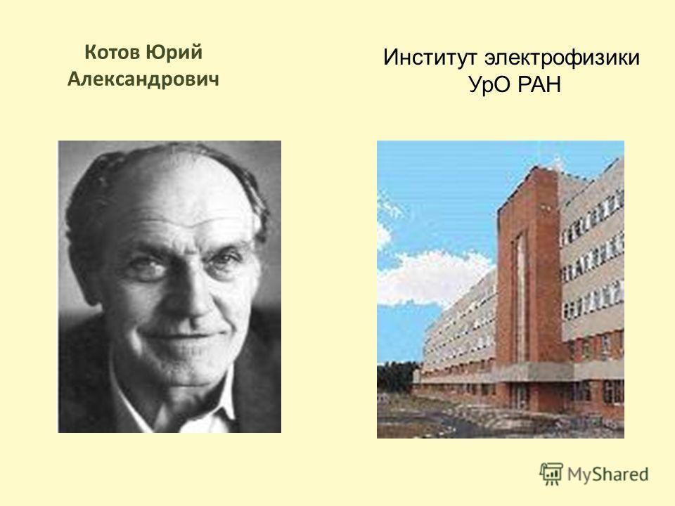 Котов Юрий Александрович Институт электрофизики УрО РАН