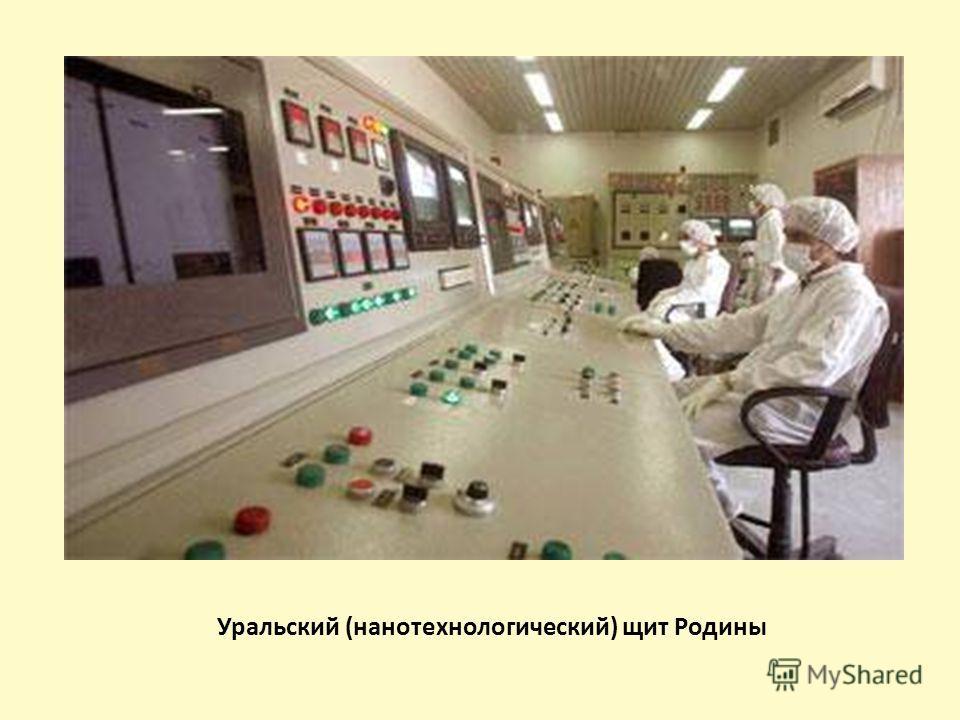 Уральский (нанотехнологический) щит Родины