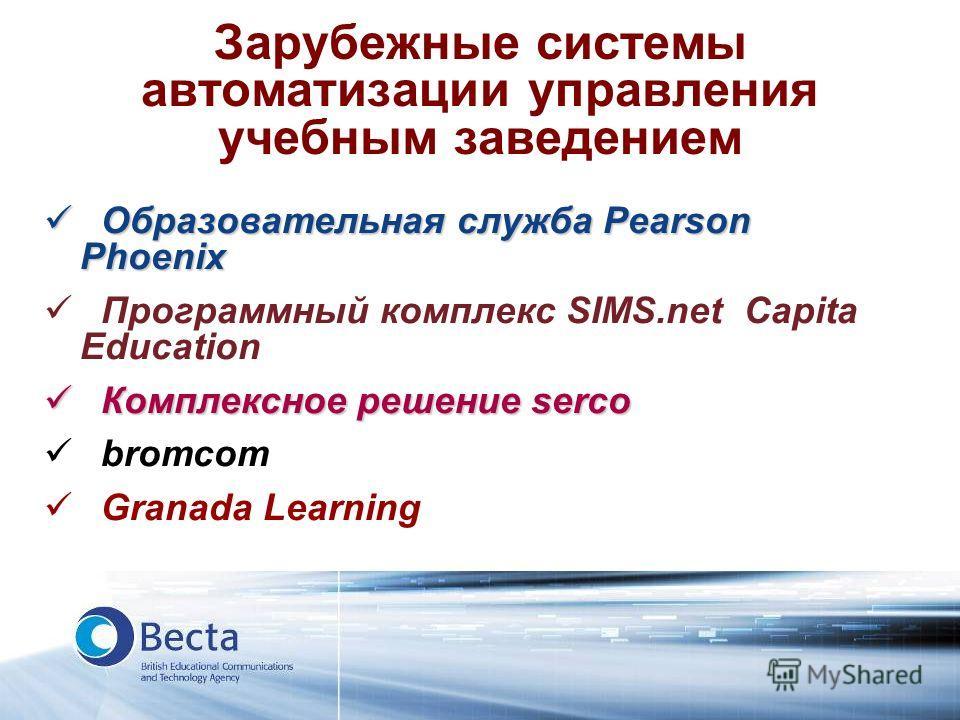 Зарубежные системы автоматизации управления учебным заведением Образовательная служба Pearson Phoenix Образовательная служба Pearson Phoenix Программный комплекс SIMS.net Capita Education Комплексное решение serco Комплексное решение serco bromcom Gr