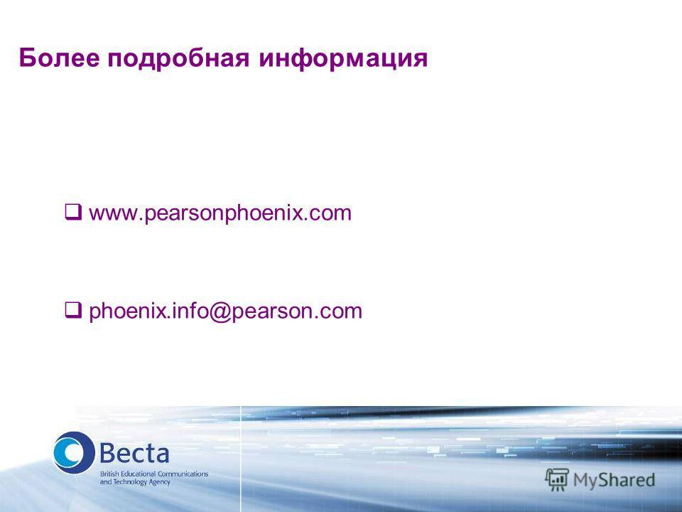 Более подробная информация www.pearsonphoenix.com phoenix.info@pearson.com