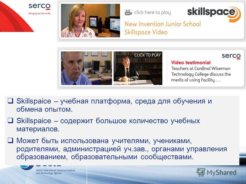Skillspaice – учебная платформа, среда для обучения и обмена опытом. Skillspaice – содержит большое количество учебных материалов. Может быть использована учителями, учениками, родителями, администрацией уч.зав., органами управления образованием, обр