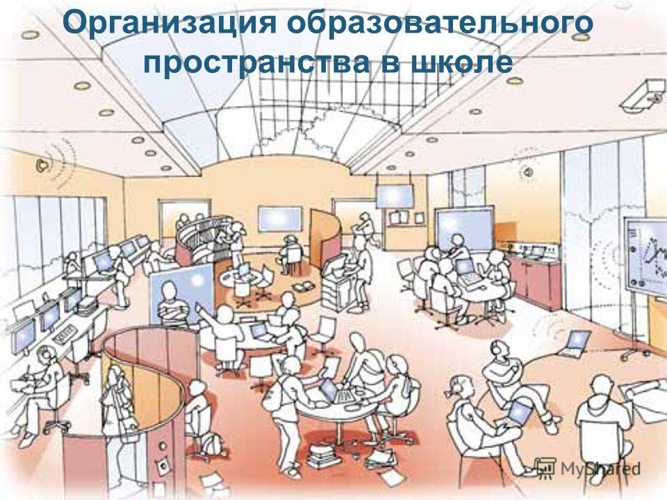 Организация образовательного пространства в школе