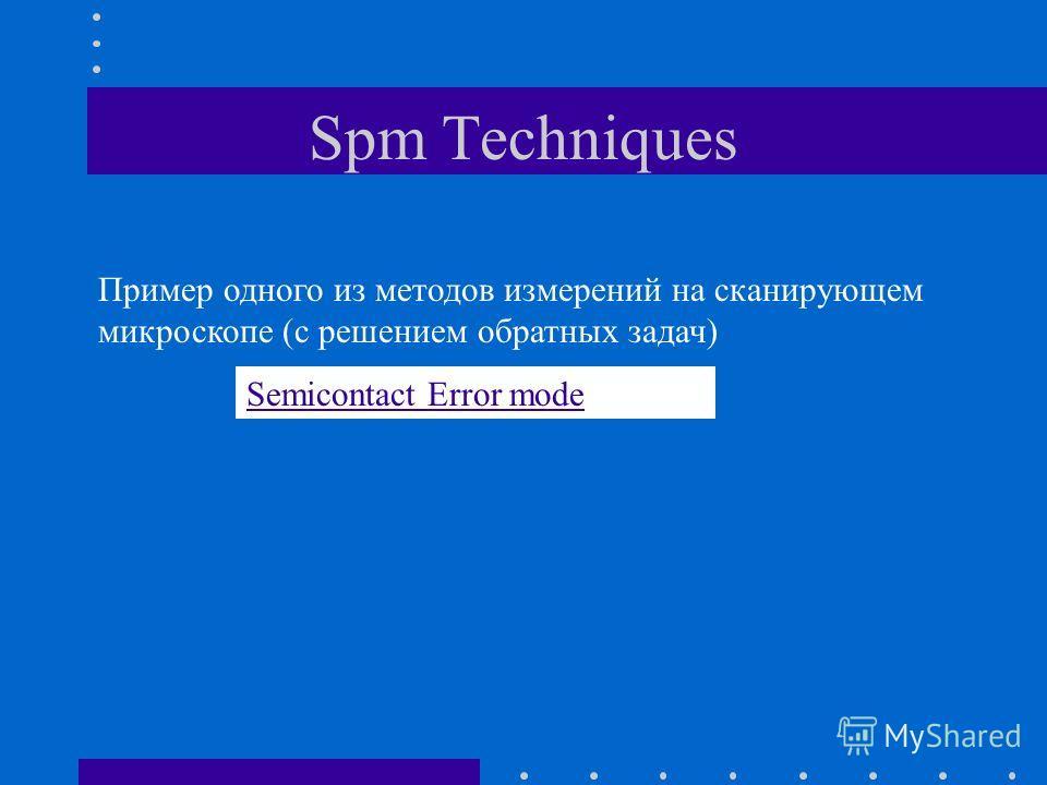 Spm Techniques Пример одного из методов измерений на сканирующем микроскопе (с решением обратных задач) Semicontact Error mode