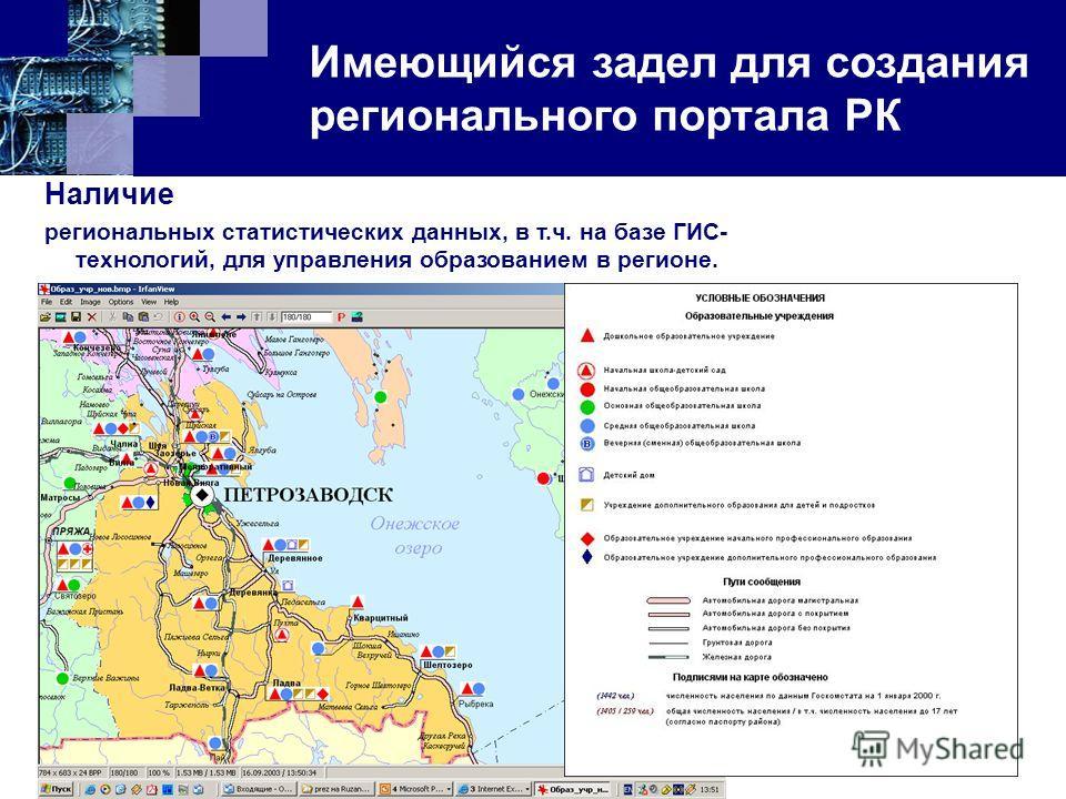 Имеющийся задел для создания регионального портала РК Наличие региональных статистических данных, в т.ч. на базе ГИС- технологий, для управления образованием в регионе.