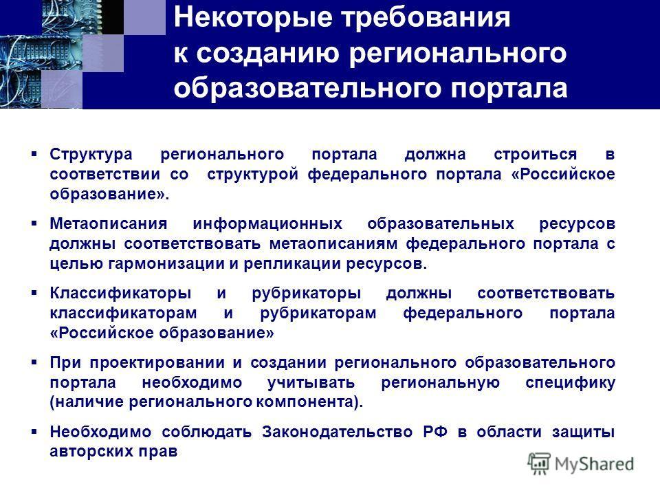 Некоторые требования к созданию регионального образовательного портала Структура регионального портала должна строиться в соответствии со структурой федерального портала «Российское образование». Метаописания информационных образовательных ресурсов д