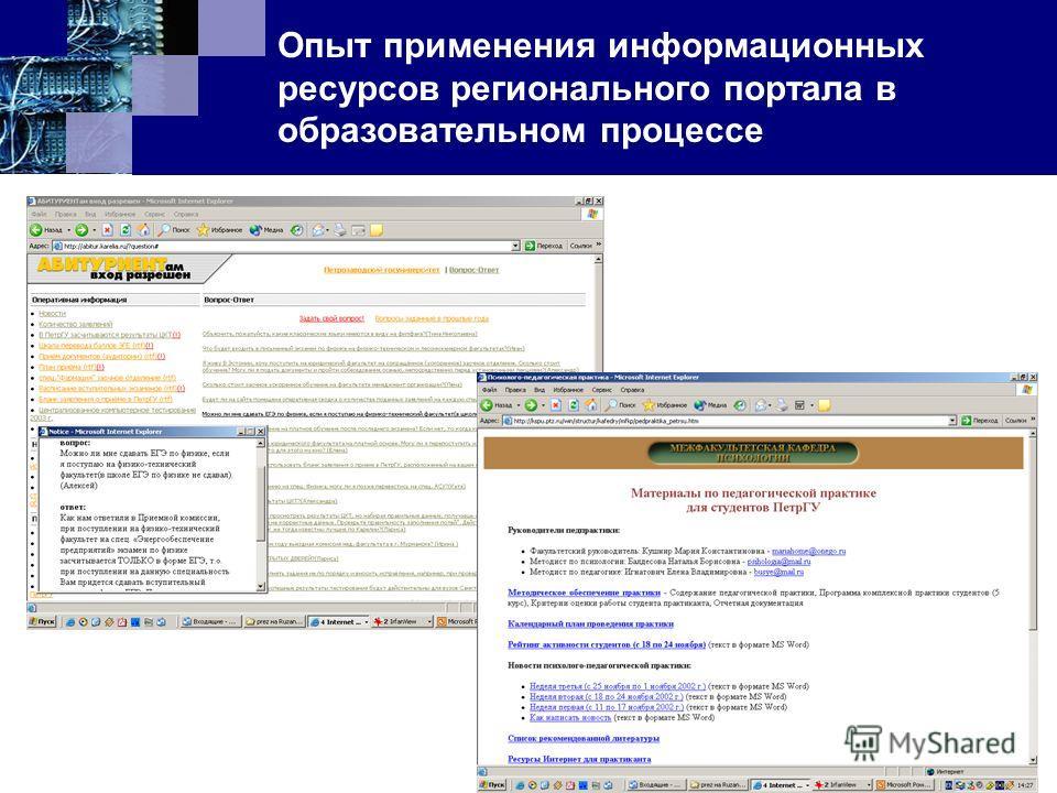 Опыт применения информационных ресурсов регионального портала в образовательном процессе
