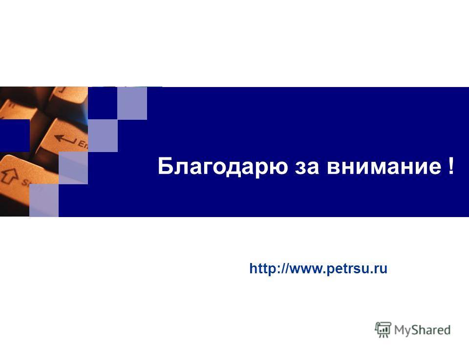Благодарю за внимание ! http://www.petrsu.ru