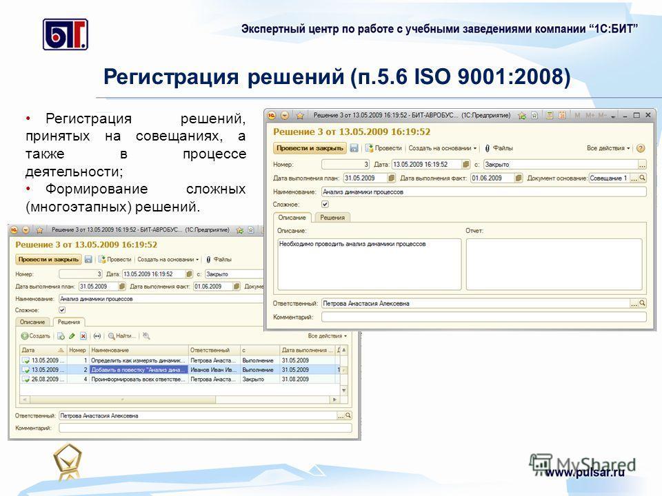 Регистрация решений (п.5.6 ISO 9001:2008) Регистрация решений, принятых на совещаниях, а также в процессе деятельности; Формирование сложных (многоэтапных) решений.
