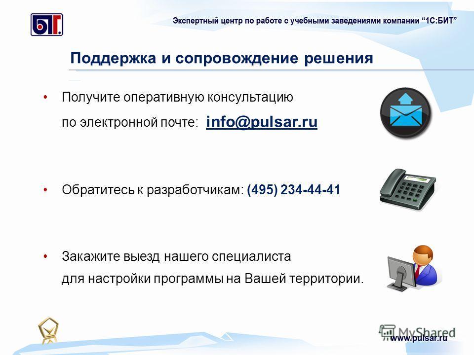 Поддержка и сопровождение решения Получите оперативную консультацию по электронной почте: info@pulsar.ru Обратитесь к разработчикам: (495) 234-44-41 Закажите выезд нашего специалиста для настройки программы на Вашей территории.