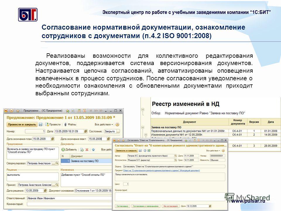 Согласование нормативной документации, ознакомление сотрудников с документами (п.4.2 ISO 9001:2008) Реализованы возможности для коллективного редактирования документов, поддерживается система версионирования документов. Настраивается цепочка согласов