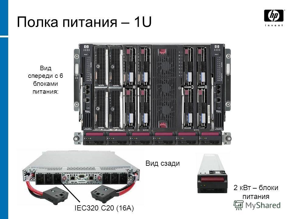 Вид спереди с 6 блоками питания: Вид сзади 2 кВт – блоки питания Полка питания – 1U IEC320 C20 (16A)
