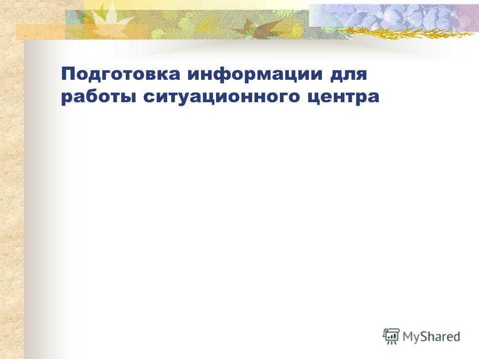 Подготовка информации для работы ситуационного центра