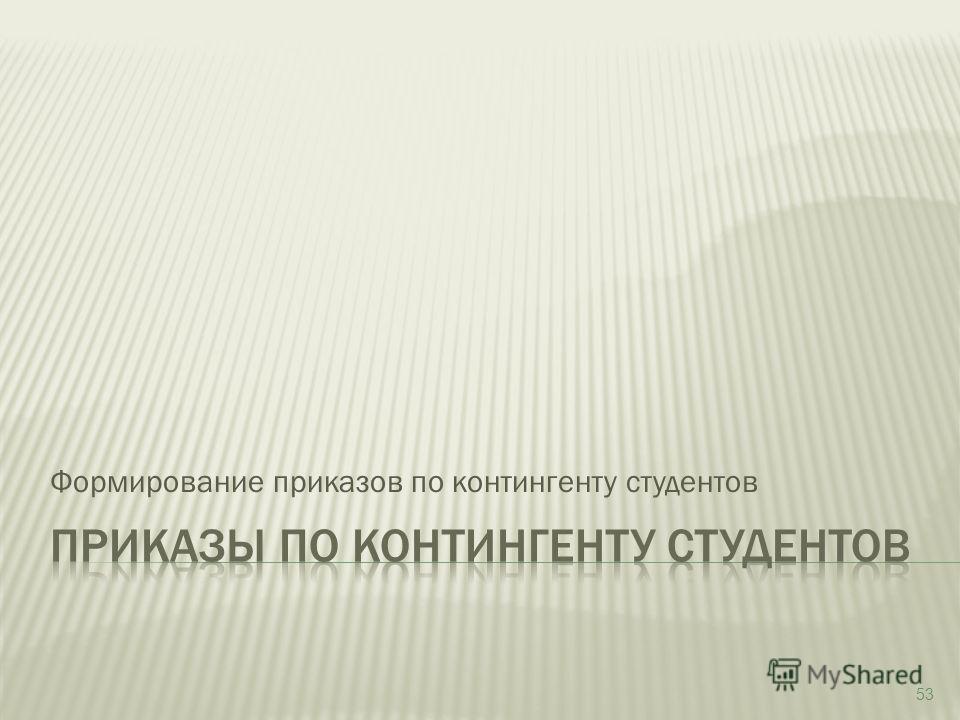 Формирование приказов по контингенту студентов 53