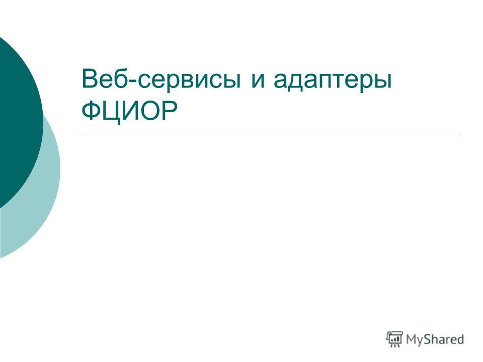 Веб-сервисы и адаптеры ФЦИОР