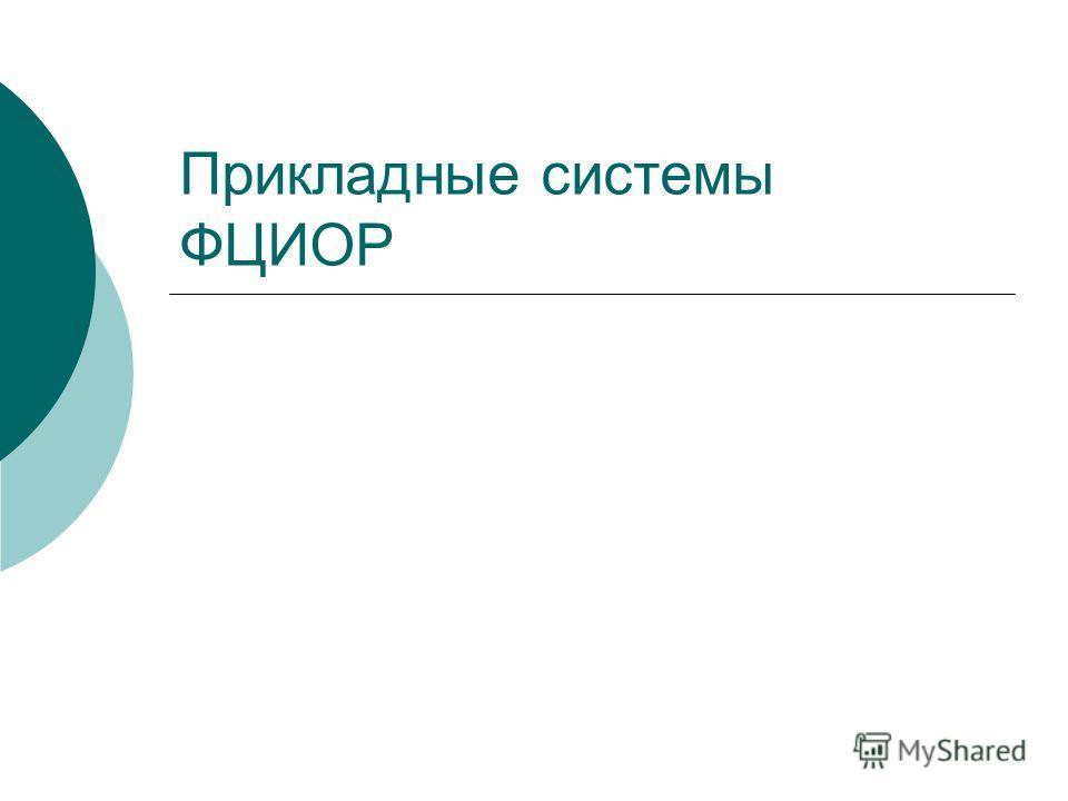 Прикладные системы ФЦИОР