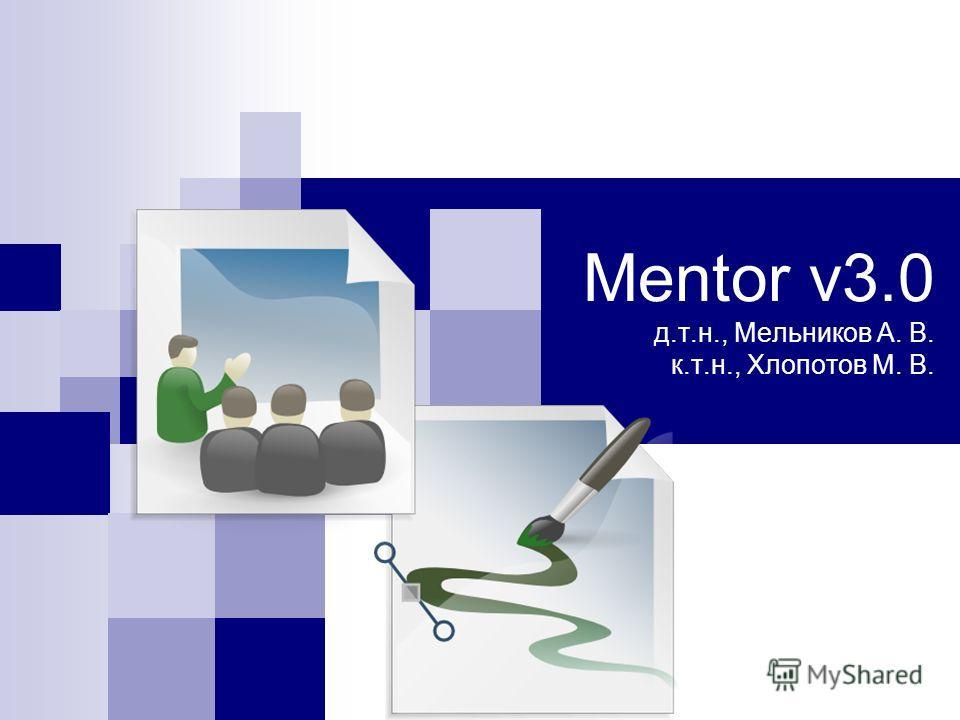 Mentor v3.0 д.т.н., Мельников А. В. к.т.н., Хлопотов М. В.