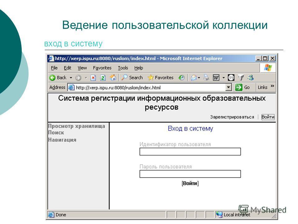 Ведение пользовательской коллекции вход в систему