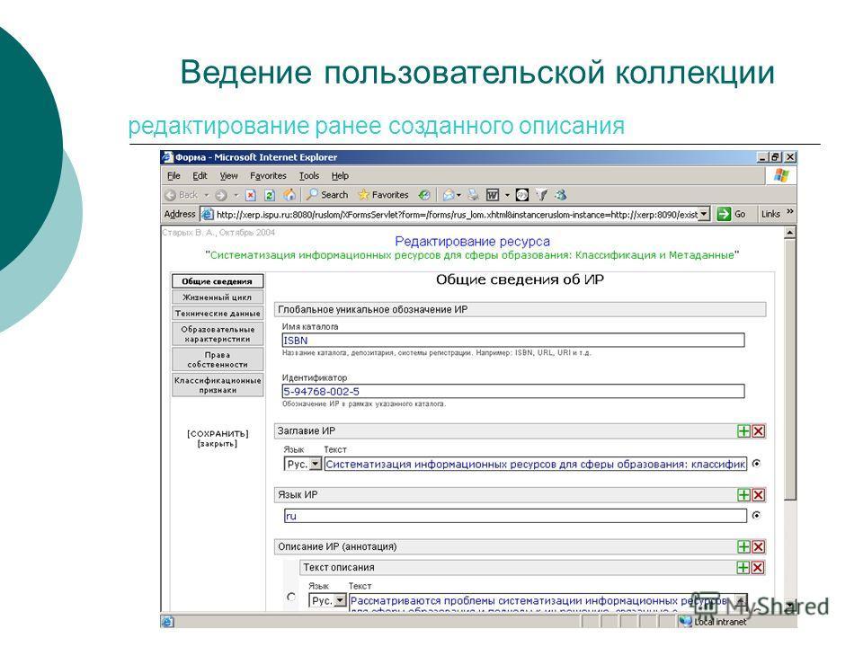 Ведение пользовательской коллекции редактирование ранее созданного описания
