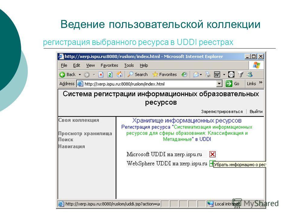 Ведение пользовательской коллекции регистрация выбранного ресурса в UDDI реестрах