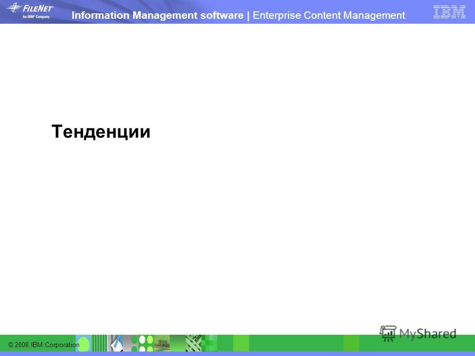 © 2008 IBM Corporation Information Management software | Enterprise Content Management Тенденции