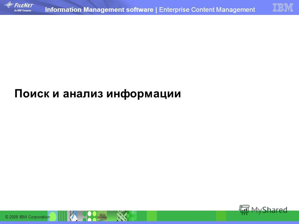 © 2008 IBM Corporation Information Management software | Enterprise Content Management Поиск и анализ информации