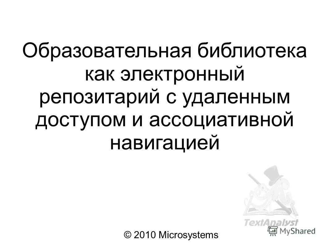 Образовательная библиотека как электронный репозитарий с удаленным доступом и ассоциативной навигацией © 2010 Microsystems