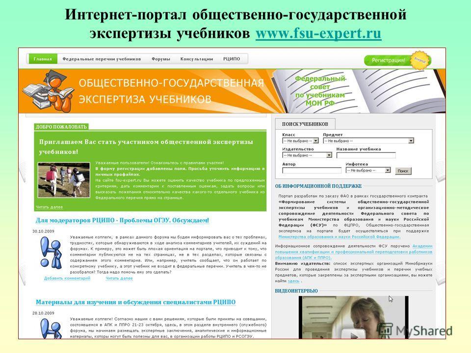 Интернет-портал общественно-государственной экспертизы учебников www.fsu-expert.ruwww.fsu-expert.ru