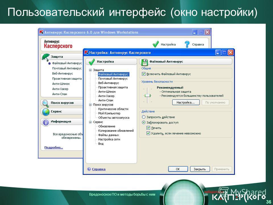 Вредоносное ПО и методы борьбы с ним 36 Пользовательский интерфейс (окно настройки)