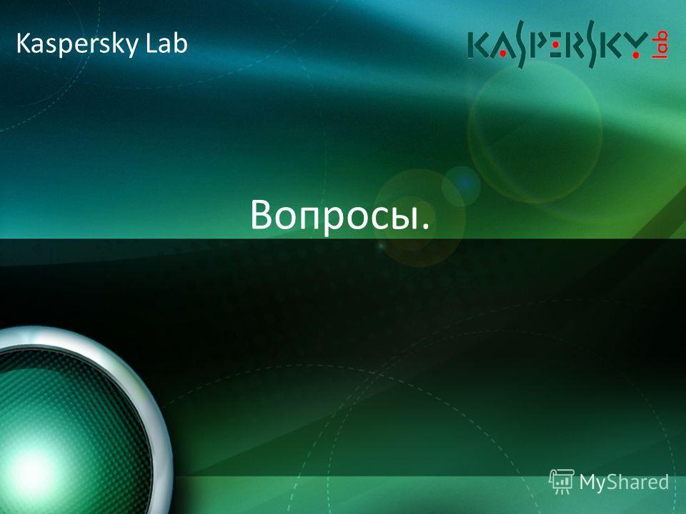 Вопросы. Kaspersky Lab